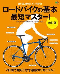エイ出版社の実用ムック ロードバイクの基本 最短マスター! 改訂版