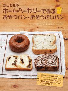 荻山和也のホームベーカリーで作るおやつパン・おそうざいパン