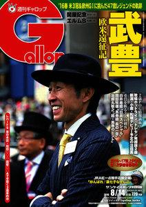 週刊Gallop(ギャロップ) 8月14日号