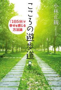 こころの遊歩道 電子書籍版