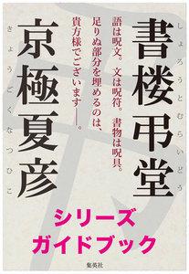 『書楼弔堂』シリーズガイドブック