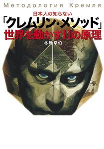 日本人の知らない「クレムリン・メソッド」 世界を動かす11の原理(集英社インターナショナル) 電子書籍版