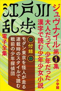江戸川乱歩 電子全集10 少年探偵団第1集