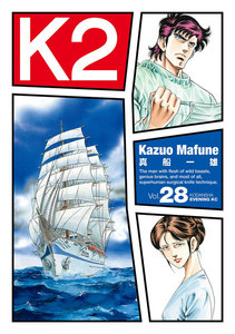 K2 28巻