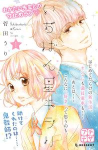 いちばん星キラリ プチデザ (1~5巻セット)