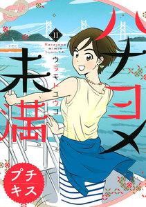 ハナヨメ未満 プチキス (11~15巻セット)