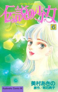 伝説の少女 6巻