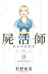 屍活師 女王の法医学 15巻