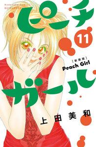 ピーチガール 新装版 11巻