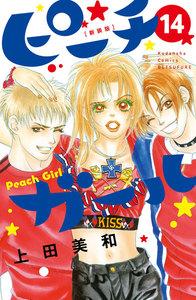 ピーチガール 新装版 14巻