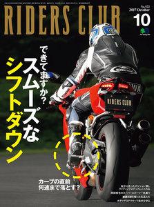 RIDERS CLUB 2017年10月号