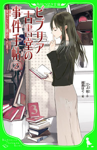 ビブリア古書堂の事件手帖(2) ~栞子さんと謎めく日常~