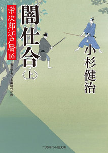闇仕合(上)
