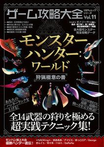 100%ムックシリーズ ゲーム攻略大全 Vol.11 電子書籍版