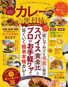 晋遊舎ムック 便利帖シリーズ014 カレーの便利帖 電子書籍版