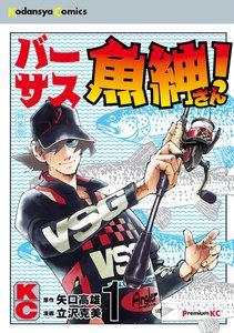 バーサス魚紳さん! (1)特装版 電子書籍版
