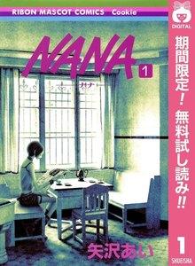 NANA―ナナ―【期間限定無料】 1巻