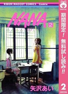 NANA―ナナ―【期間限定無料】 2巻