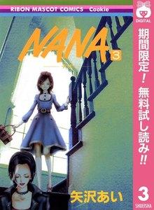 NANA―ナナ―【期間限定無料】 3巻