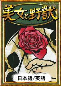 美女と野獣 【日本語/英語版】 電子書籍版