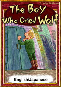 The Boy Who Cried Wolf 【English/Japanese versions】 電子書籍版