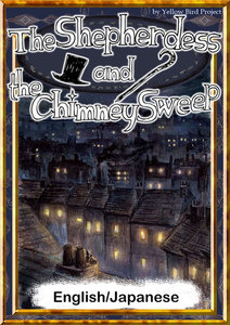 The Shepherdess and the Chimney Sweep 【English/Japanese versions】 電子書籍版