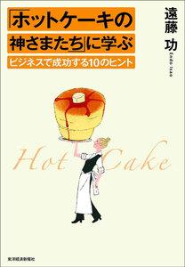 「ホットケーキの神さまたち」に学ぶビジネスで成功する10のヒント