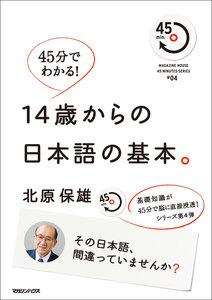 45分でわかる! 14歳からの日本語の基本。 その日本語、間違っていませんか? 45min.SERIES#04