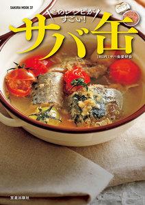 酒に合う! 米に合う! すぐ作れる! サバ缶、このレシピがすごい!