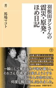 羽根田ヨシさんの震災・原発・ほめ日記 電子書籍版