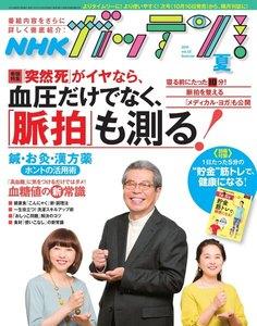 NHKガッテン! 2019年8月号