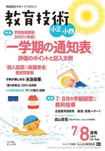 教育技術 小三・小四 2019年7/8月号 電子書籍版
