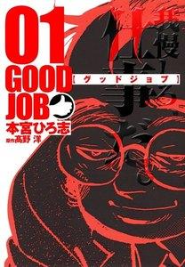 GOODJOB【グッドジョブ】 (1) 電子書籍版