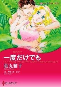 ハーレクインコミックス セット 2019年 vol.599