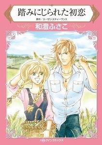 ハーレクインコミックス セット 2019年 vol.615
