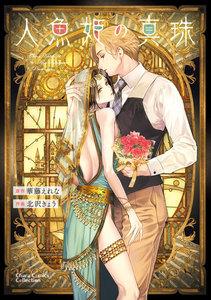 人魚姫の真珠