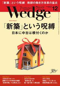 Wedge 2019年12月号