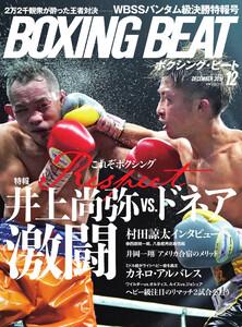 BOXING BEAT(ボクシング・ビート) 2019年12月号