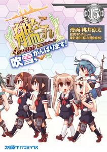 艦隊これくしょん -艦これ- 4コマコミック 吹雪、がんばります!