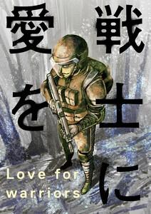 戦士に愛を 6巻