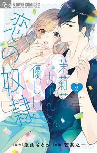 茉莉花ちゃんと優しい恋の奴隷 (2) 電子書籍版