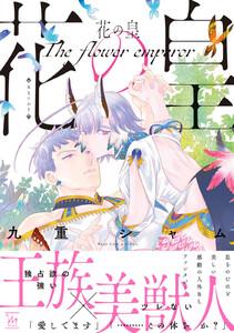 花の皇 【電子コミック限定特典付き】 電子書籍版