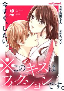 ※このキスはフィクションです。 2巻