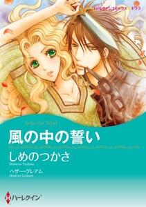 風の中の誓い 2話(単話) 電子書籍版
