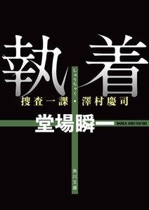 執着 捜査一課・澤村慶司 電子書籍版