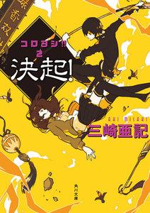 決起! コロヨシ!! 2 電子書籍版