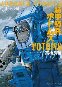 装甲騎兵ボトムズ II.クメン編 電子書籍版