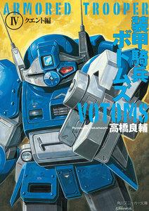 装甲騎兵ボトムズ IV.クエント編 電子書籍版