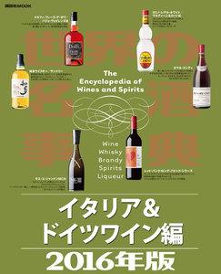 世界の名酒事典2016年版