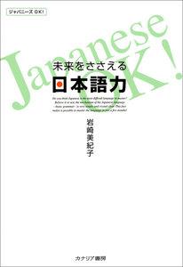未来をささえる日本語力